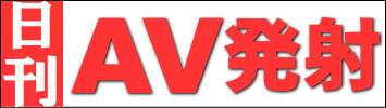 日刊AV発射